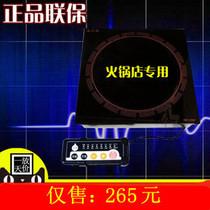 Midea/美的 EF184B火锅店专用 商用 火锅炉电火锅电磁炉 全新正品 价格:258.50