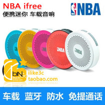 NBA FEARLESS ifree-i3 蓝牙音箱 电话接听 防水吸盘设计完美声学 价格:248.00