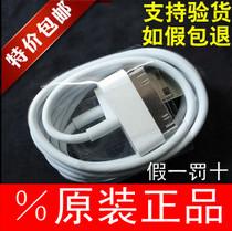 苹果原装iphone4S数据线iphone4数据线4s充电器 苹果数据线正品 价格:37.00