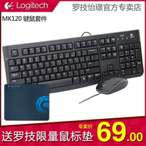 包邮送鼠标垫 罗技MK120 有线键鼠套装 笔记本套件 K120有线键盘 价格:69.00