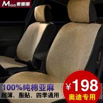 奥迪a6l专用座垫 奥迪A4L 奥迪Q5 奥迪Q3 奥迪Q7 汽车 坐垫 亚麻 价格:198.00