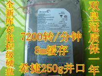 全新希捷 监控级250G台式机硬盘 并口IDE 7200转 8m缓存 价格:140.00