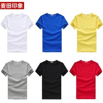 麦田印象3件包邮纯色T恤纯棉空白文化衫男短袖广告衫班服宽松大码 价格:28.00
