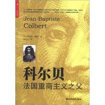 正版书籍/科尔贝:法国重商主义之父/[法]伊奈丝·缪拉著梅俊杰? 价格:36.30