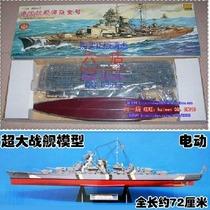 拼装舰船模型*小号手80601 1/350 德国战舰俾斯麦号战列舰 带电机 价格:68.00