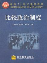比较政治制度/曹沛霖,陈明明,唐亚林 价格:31.24