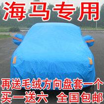 海马汽车专用车衣海马M3福美来普力马丘比特海福星车罩防雪防晒 价格:98.00