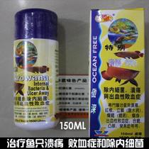 仟湖傲深特别龙鱼5号除内细菌溃疡与出血性败血症150ML邮费封顶 价格:45.00