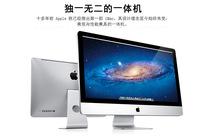 21.5寸苹果一体机电脑外壳套料 DIY imac套件 可装G550 i3 i5四核 价格:145.00