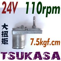 大扭矩 7字型 调速马达 12v 24v 直流减速电机 金属齿轮 8mm轴径 价格:20.00