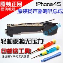 包邮 原装iphone4S扬声器总成 苹果4S内置喇叭 信号天线 外放振铃 价格:49.00