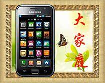 Samsung/三星 I9000 安卓智能 电容屏 内置15G wifi 500万 收音机 价格:1080.00