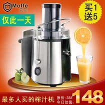 [买1送5]moffe/莫菲 mo-555 榨汁机 电动 水果 果汁机 炸汁机特价 价格:148.00