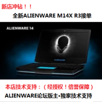 【易小美】美行Alienware m14x R3 Dell/戴尔 ALW14D-118 价格:9199.00