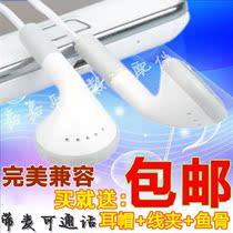长虹K218 M868 A366 L138 S818耳机平头耳塞式带麦通话 价格:35.00