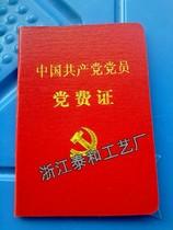 高档党费证 含内芯11页 高档团员证 共青团员证 团章 入团申请书 价格:0.50