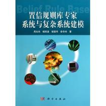 置信规则库专家系统与复杂系统建模 商城正 价格:33.97