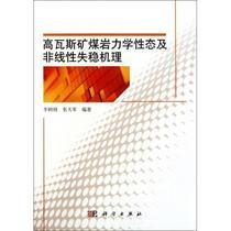 高瓦斯矿煤岩力学性态及非线性失稳机理 商 价格:38.16