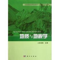 地质与地貌学(全国普通高等教育师范类地理 价格:37.36