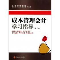 成本管理会计学习指导(第2版) 商城正版 价格:19.18