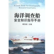 海洋调查船安全知识指导手册 商城正版 杨 价格:8.79