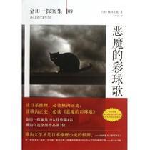 恶魔的彩球歌/金田一探案集 书籍正版 ( 价格:20.98