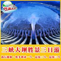 宜昌出发到重庆三峡大坝旅游胜景三日游轮船票邮轮团购游纯玩旅行 价格:1300.00
