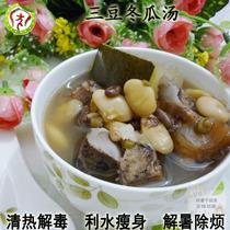 绿豆扁豆赤小豆冬瓜汤 广东靓汤煲汤料清热解毒祛水湿 价格:8.90
