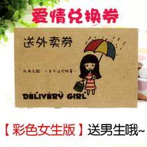 七夕情人节送男女友老公婆生日惊喜实用个性创意礼物爱情兑换券 价格:20.00