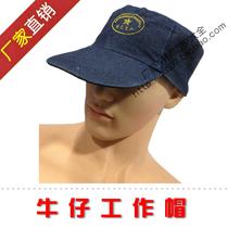 牛仔布工作帽|劳保工人鸭嘴帽|车间工程|防尘|帆布透气|安全OK帽 价格:2.80