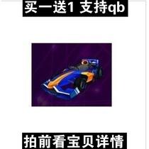 跑跑卡丁车 猎犬HT F1方程式 永久车/永久兑换券 买一送1/看详情 价格:10.98
