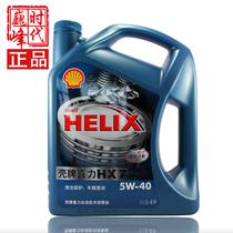 壳牌蓝喜力机油HX7蓝壳5W-40SN级4L半合成汽车机油润滑油正品行货 价格:188.00