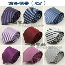 G2000领带男正装商务真丝韩版宽版时尚新款结婚面试8cm多色 价格:43.00
