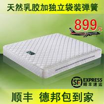 特价包邮穗宝明珠独立袋装弹簧天然乳胶床垫1.8米双人席梦思床垫 价格:899.00