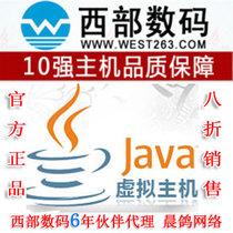 西部数码伙伴代理JAVA虚拟主机java001赠数据库八折销售特价推荐 价格:478.00