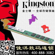 金士顿 4G DDR3 1600 台式机内存条 电脑内存条 单根4GB 三代内存 价格:229.00