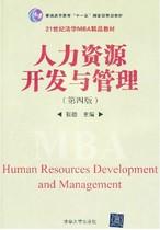 自考教材--人力资源开发与管理(第四版)/张德【06093】浙江用书 价格:32.30