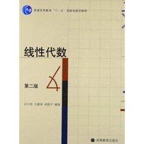 普通高等教育十一五国家级规划教材:线性代数(第2版) 刘三阳 价格:16.80