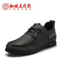 蜘蛛王日常休闲真皮鞋 男士户外登山鞋 男鞋 时尚透气鞋 正品包邮 价格:468.00