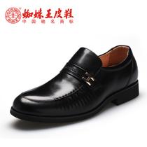 zhizhuwang蜘蛛王正品男鞋 板鞋男包邮男式休闲鞋 套脚真皮头层皮 价格:378.00
