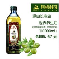 67包邮 希腊进口阿格利司特级初榨橄榄油1L孕妇食用护肤包邮 价格:67.00
