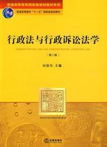 行政法与行政诉讼法学(第二版) 畅销书籍 正版 法律法规 价格:38.70