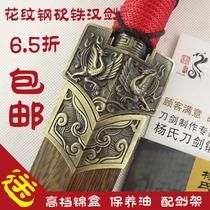 新款四灵兽 汉剑 双槽 花纹钢 砍铁剑 高碳钢 汉剑 长剑 未开刃 价格:369.00