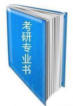 兽医病理学 赵德明主编 中国农业大学出版社 1998 价格:30.00