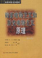 辩证唯物主义和历史唯物主义原理 李秀林 中国人民大学出版 2004 价格:38.00