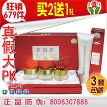 四皇冠【3套免邮】fbf 菲芭菲嫩白透红三合一套装 迎十一送礼品 价格:56.00