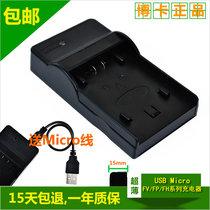 包邮博卡索尼DCR-HC20E HC21E HC40E HC46E摄像机充电器 价格:22.00