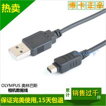 博卡奥林巴斯相机数据线u7020 u7040 u9000 mju710 mju740 USB线 价格:12.00