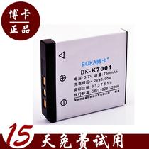 博卡 柯达KLIC-7001 M1063 M1073 IS M1073IS数码照相机电池 价格:29.00
