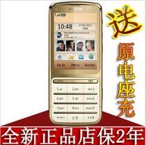 Nokia/诺基亚 C3-01黄金版手机 直板奢华 500W像素豪华商务 现货 价格:1300.00